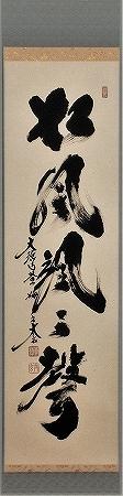 茶道具 掛軸 一行書「松風颯々聲」大徳寺 黄梅院小林太玄師 直筆