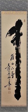 茶道具 掛軸 一行書「竹有上下節」大徳寺 黄梅院小林太玄師 直筆