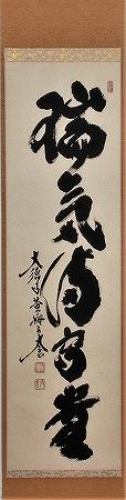 茶道具 掛軸 一行書「瑞気満高堂」大徳寺 黄梅院小林太玄師 直筆