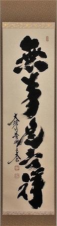 茶道具 掛軸 一行書「無事是吉祥」大徳寺 黄梅院小林太玄師 直筆