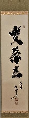 茶道具 掛軸 一行書「喫茶去」大徳寺 黄梅院小林太玄師 直筆