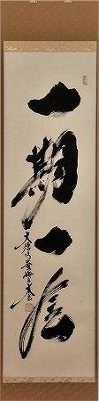 茶道具 掛軸 一行書「一期一会」大徳寺 黄梅院小林太玄師 直筆