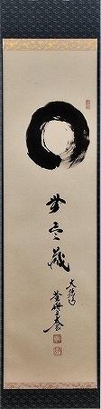 茶道具 掛軸 一行書「円相 無尽蔵」大徳寺 黄梅院小林太玄師 直筆