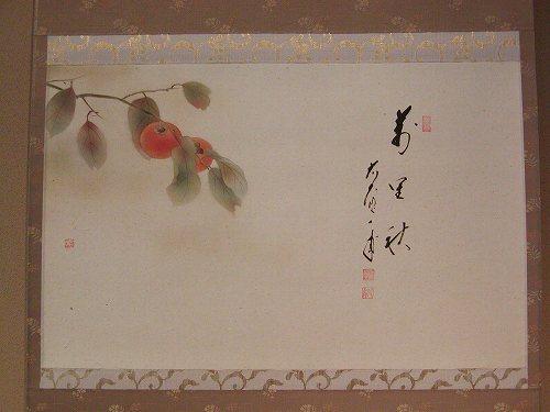 書--掛軸 横物 画賛柿の図 「萬里秋」臨済宗 大徳寺派 矢野一甫和尚賛