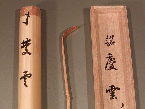 銘入茶杓 「慶雲」、大徳寺 三玄院 長谷川寛州作