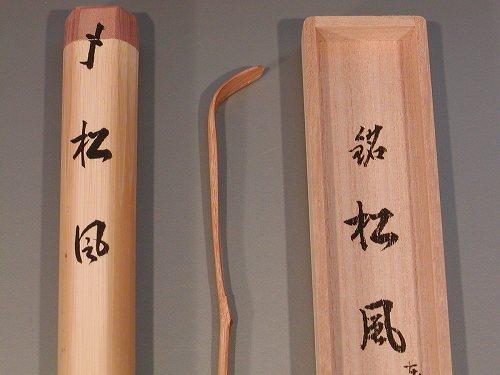 銘入茶杓 「松風」大徳寺 三玄院 長谷川寛州作