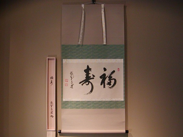 茶道具 掛軸横物「福寿」、大徳寺 瑞峯院住職 前田昌道筆