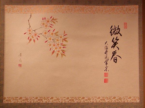 掛軸 桜絵 「微笑春」 横物 画賛、 辻 常閑筆