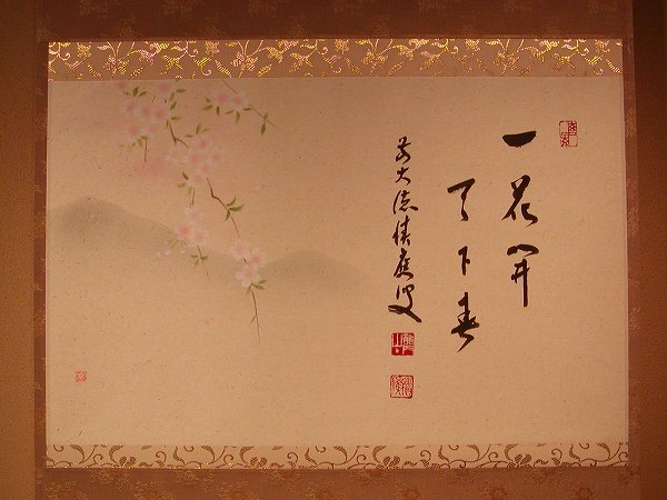 掛軸 桜の絵 「一花開天下春」 横物 画賛、 福本積応賛