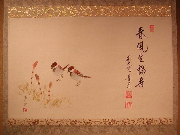 掛軸 つくしに雀 「春風生福寿」 横物 画賛、奥田廣尚画 方谷豊宗賛