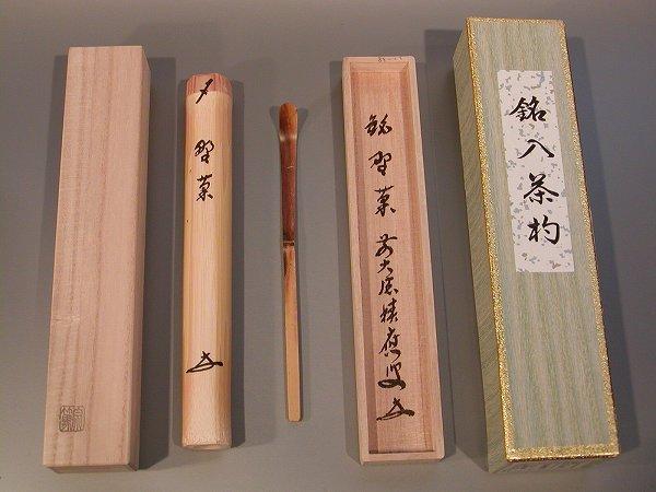 銘入茶杓「野菊」前大徳 福本積応師作