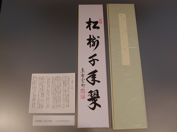 茶道具 書・短冊「松樹千年翠」大徳寺 三玄院長谷川寛州 直筆