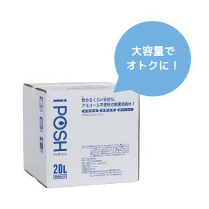 アイポッシュ 詰め替え キューブ 20L 除菌 消臭 次亜塩素酸 大容量 お得用 送料無料 手の消毒 iPOSH 取扱店 薬局 掃除