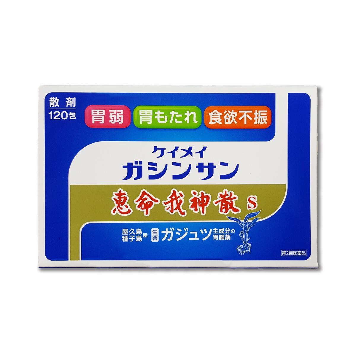 【3個セット】 【第2類医薬品】 恵命我神散S(120包)