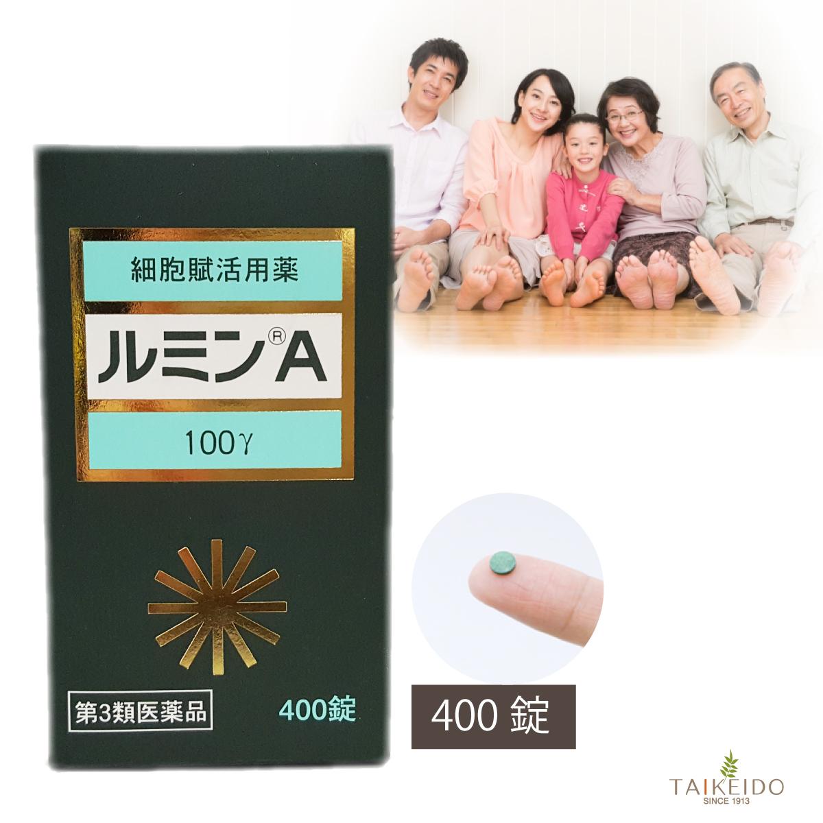 【第3類医薬品】 ルミンA -100γ 400錠