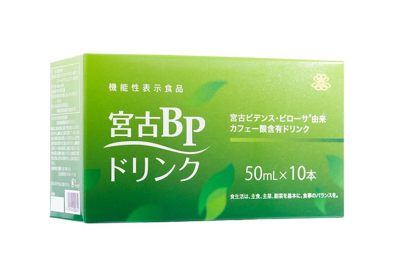 うるばな 宮古 BP ドリンク 10本 セット 目 や 鼻 の不快感に ブタクサ ヨモギ カナムグラ 日光 紫外線 抗酸化 ハウスダスト 美肌