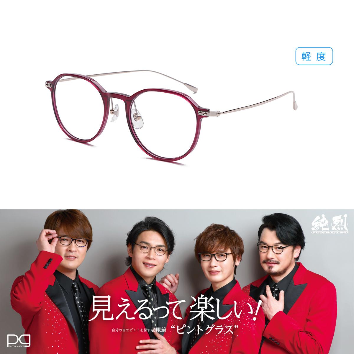 【PG-114L-PU】老眼鏡(ピントグラス)軽度レンズモデル パープル