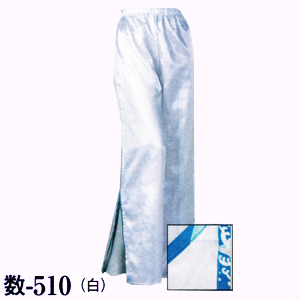 数印 パンツ ポリエステル100% サイズ:M・L 丈 M=100cm L=110cm
