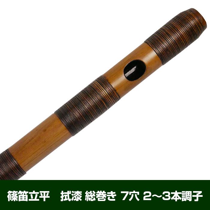 【篠笛立平】拭漆・総籐巻8本調子から12本調子唄物