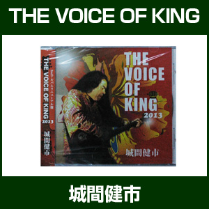 "CD""THE VOICE OF KING"""