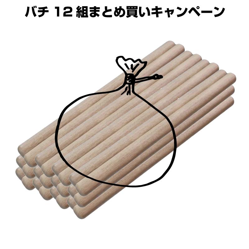 バチ 送料無料 オリジナル 新品 12組 まとめ買いキャンペーン