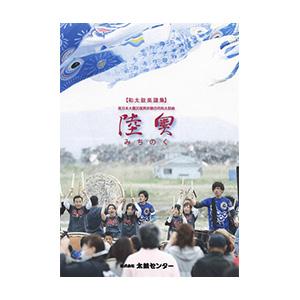 スーパーセール期間限定 東日本大震災復興祈願和太鼓合同曲 和太鼓教則本 大規模セール 楽譜 みちのく 陸奥
