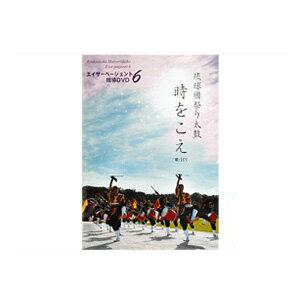 大人気シリーズエイサーページェント指導DVD! エイサー教則DVD エイサーページェント指導DVD6