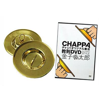 チャッパ入門セット チャッパ 手拍子 5寸(直径15cm) 教則DVD