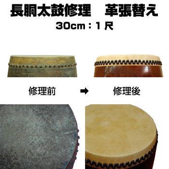 長胴太鼓の修理 40%OFFの激安セール 片面 ディスカウント 両面の皮の張り替えが選べます 長胴太鼓修理 鼓面30.0cm 1尺