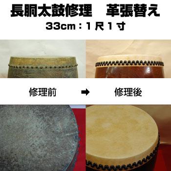 長胴太鼓の修理 片面/両面の皮の張り替えが選べます。 長胴太鼓修理 1尺1寸 (鼓面33cm)