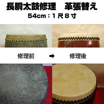 長胴太鼓の修理 初売り 日本未発売 片面 両面の皮の張り替えが選べます 鼓面54cm 長胴太鼓修理 1尺8寸