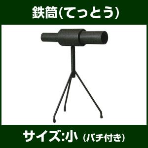 铁筒(てっ父亲)/小fs2gm
