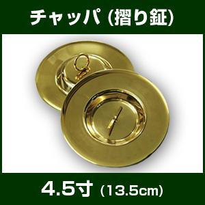 チャッパ 手拍子 4.5寸(直径13.5cm)【チャンポン】