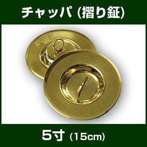 チャッパ 手拍子 5寸(直径15cm)【チャンポン】