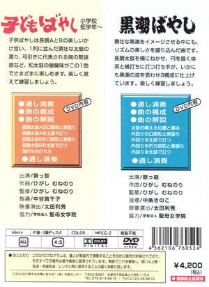 [DVD] Kodomo Bayashi & Kuroshio Bayashi