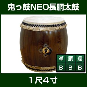 【和太鼓】鬼っ鼓NEO長胴太鼓 1尺4寸 -直径42cm-