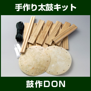 手工制作的大鼓配套元件-鼓收成DON- fs2gm
