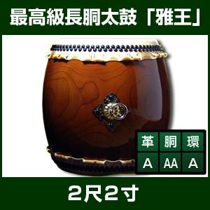 【宮太鼓 たいこ タイコ 太鼓 和太鼓】最高級長胴太鼓「雅王」・2尺2寸