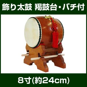 飾り太鼓【かっこ台・バチ・房セット】 8寸(鼓面サイズ24cm)