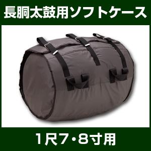 【太鼓 和太鼓】 長胴太鼓(和太鼓)用 ソフトケース 1尺7寸・8寸用【太鼓ケース】