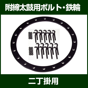 附締太鼓用ボルト・鉄輪セット・二丁掛用【締太鼓交換用】