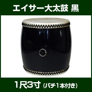 【黒色】エイサー大太鼓 1尺3寸(鼓面39cm) 鬼っ鼓 女性向き 【沖縄 エイサー太鼓】