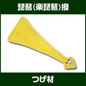 楽琵琶 バチ・つげ材  【雅楽器 雅楽用品】
