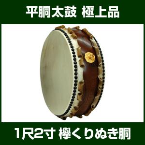 平胴太鼓極上品 -欅くりぬき胴- 1尺2寸(36cm)