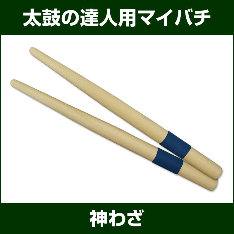 鸡腿的太鼓鼓大师挥舞公园材料 1.2-2.3 × 35 厘米