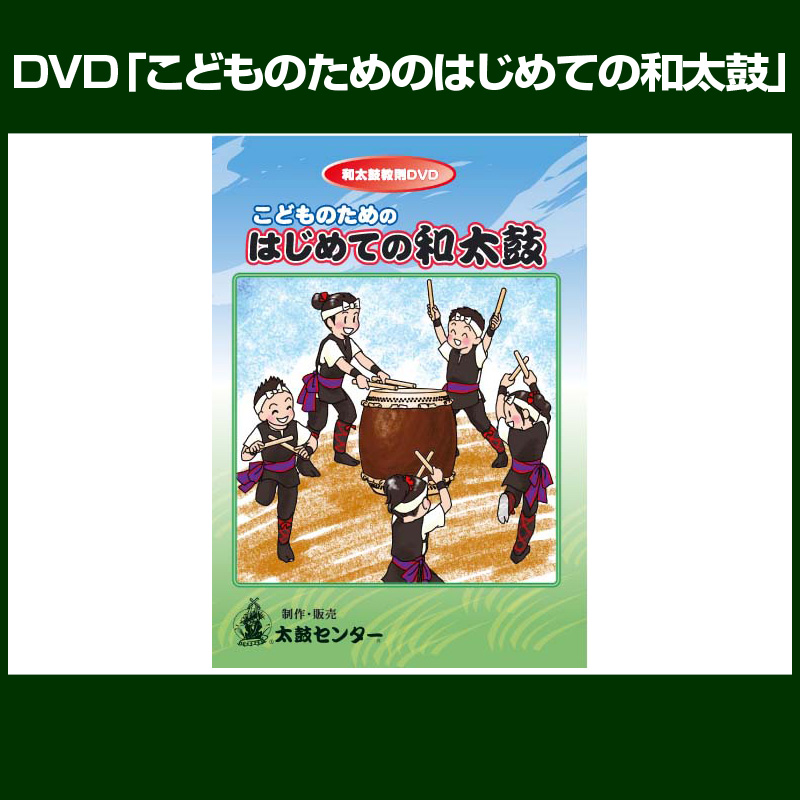 [DVD] First Taiko Lesson for Children