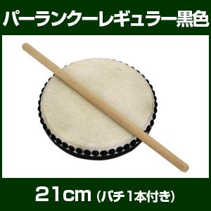 パーランクーレギュラー(21cm)/バチ附fs2gm