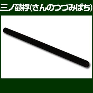 三ノ鼓桴(バチ) 【雅楽器 雅楽用品】