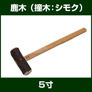 鹿木 5寸 【当たり鉦】【チャンチキ】