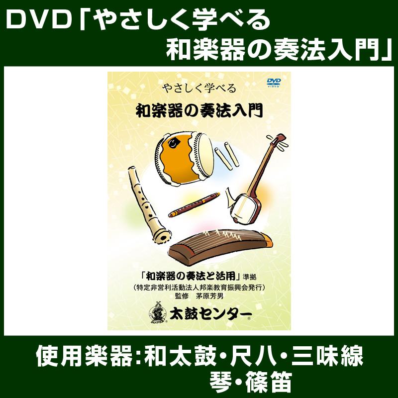 DVD 「~やさしく学べる~和楽器の奏法入門」【指導・教則DVD】